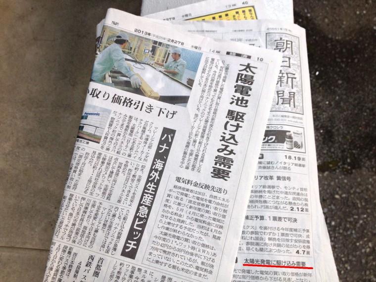 朝日新聞13年2月27日朝刊