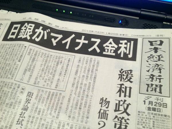 本日の日経新聞 夕刊1面
