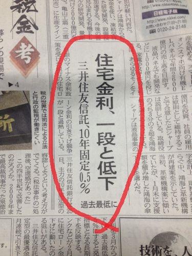 本日の日経新聞1面
